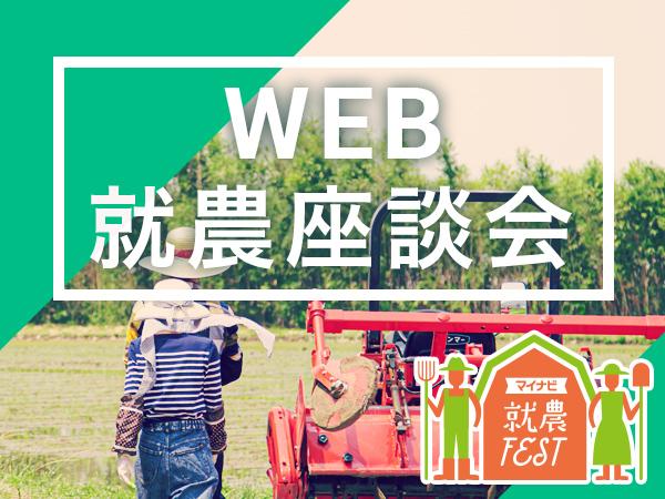 WEB就農座談会