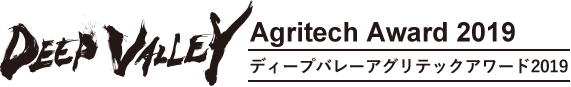 DEEPVALLEY Agritech Award 2019