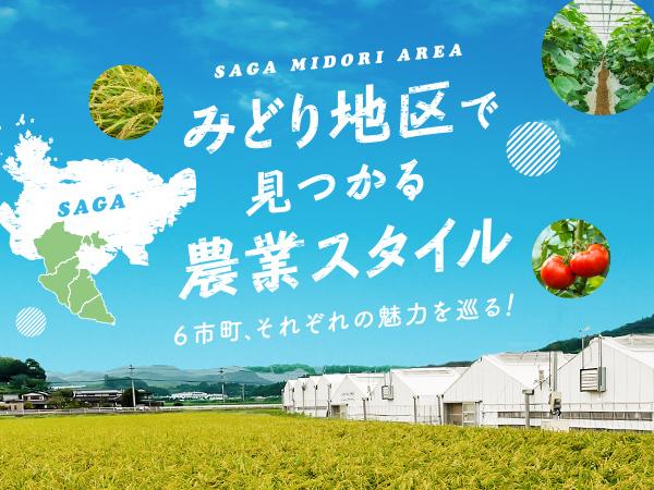 みどり地区で見つかる農業スタイルーJAさがみどり地区