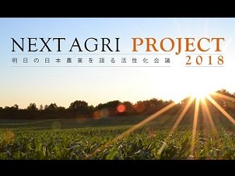 NEXT AGRI PROJECT
