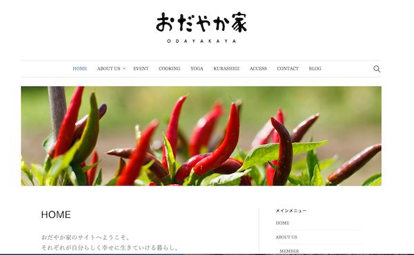 おだやか家(神奈川県相模原市)