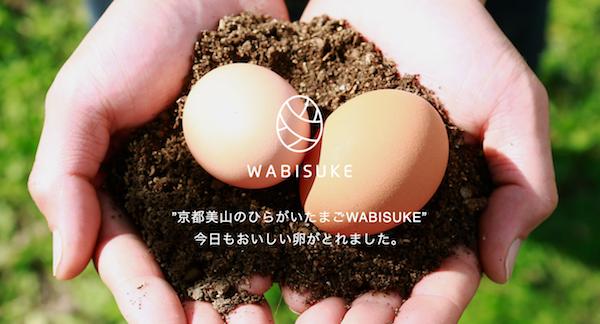 WABISUKE(京都府南丹市)