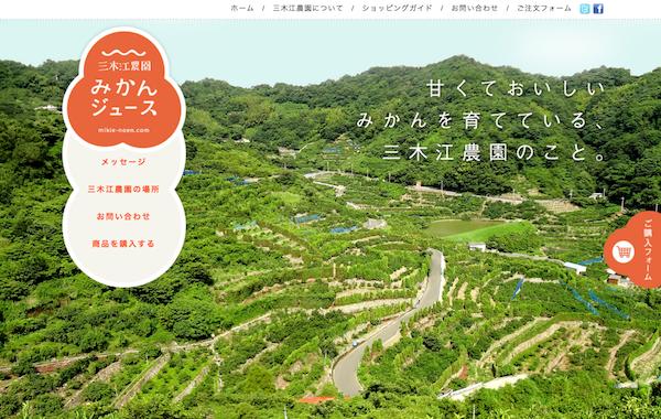 三木江農園(愛媛県西予市)
