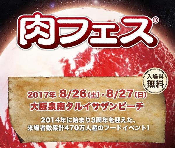 肉フェス in 大阪泉州夏祭り 2017