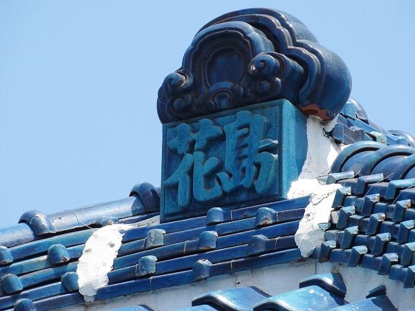 花島家の鬼瓦