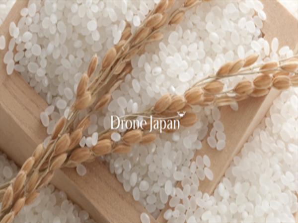 ドローンが見える化する篤農家の3つのこと。<br/>持続可能な農業を応援するドローン米プロジェクト。