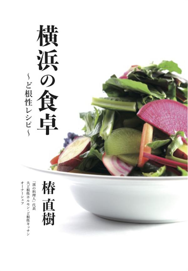 横浜の食卓~ど根性レシピ