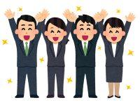 【雇用について考える】第5回:労務管理について