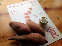 食べもの付き情報誌「神奈川食べる通信」が考える農の未来とは
