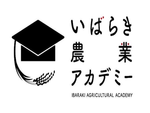 優れた農業経営者となるために 茨城県が「いばらき農業アカデミー」を開設