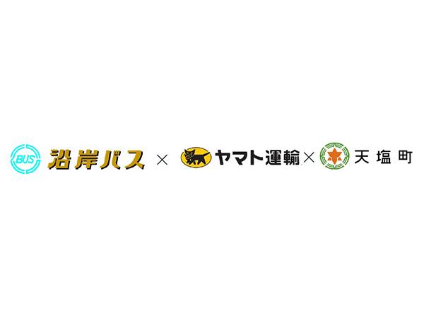 沿岸バス×ヤマト運輸×天塩町