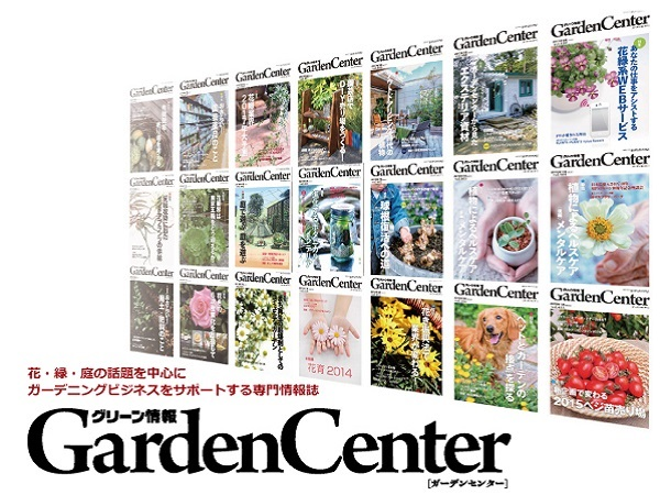 園芸ビジネスを応援!国内最大級の園芸業界誌「GardenCenter」を発行