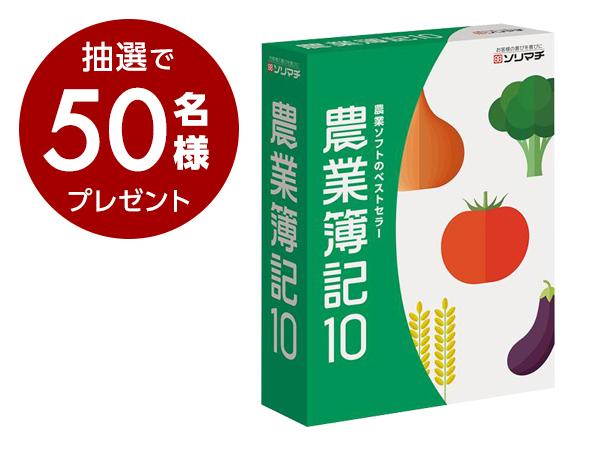 【マイナビ農業会員限定】農業会計ソフトのベストセラー「農業簿記10」を【50名様】にプレゼント!