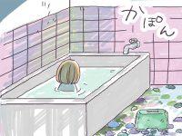 漫画「農家に憧れなかった農家の娘」第5話 農家のお風呂事情~憧れの朝シャワー~