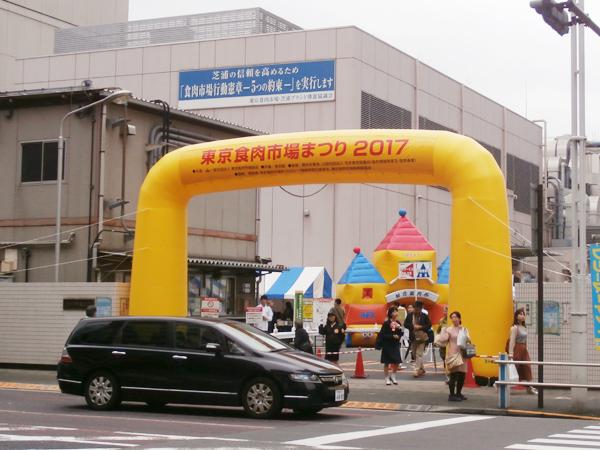 大都会のへそに食肉流通拠点 東京食肉市場まつり2017に肉好き大集合