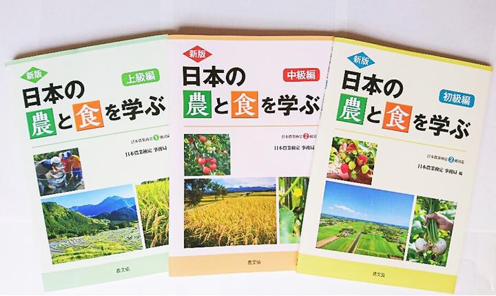 日本農業検定