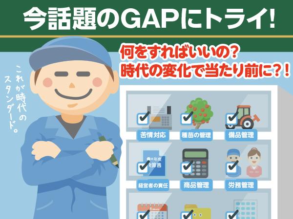 【第三回】今話題のGAP(農業生産工程管理)にトライ!何をすればいいの?時代の変化で当たり前に?!徹底解説!