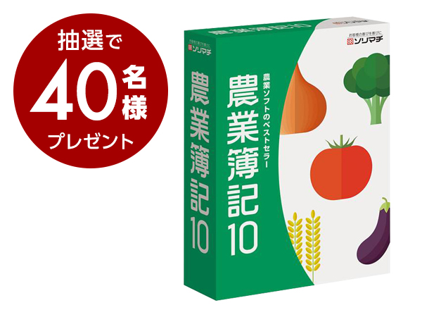 【マイナビ農業会員限定】農業会計ソフトのベストセラー「農業簿記10」を【40名様】にプレゼント!