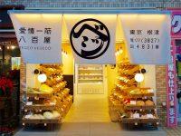 宮崎産野菜のおいしさを伝えたい【八百屋ファイル:ベジオベジコ】