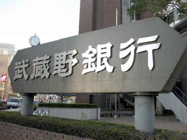 埼玉の農業を支える地方銀行 地元が頼る武蔵野銀行の強みとは