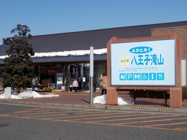 八王子市の地産地消を実現 東京でオンリーワンの道の駅「八王子滝山」