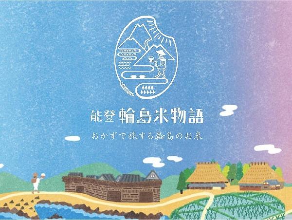 お米を売りながら地域の魅力を売る「能登輪島米物語」