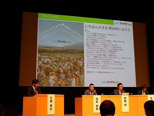 官民・地域連携で実現する地方創生「日経 地方創生フォーラム」レポート