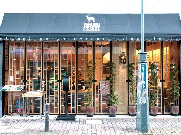 鳥獣被害対策によるニホンジカ約60万頭の命を無駄にしないための取り組み 神戸の鹿肉料理専門店【ジビエ入門】