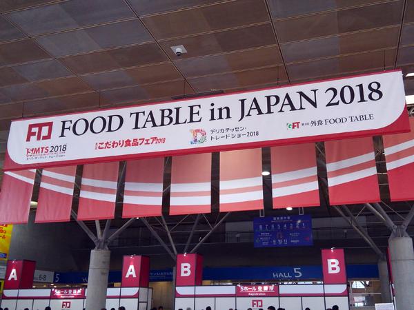 食の専門展示会が合同開催 「FOOD TABLE in JAPAN 2018」に約9万人