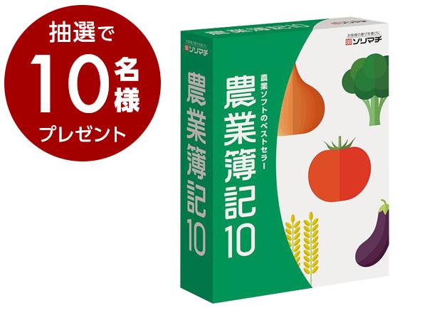 【マイナビ農業会員限定】農業会計ソフトのベストセラー「農業簿記10」を【10名様】にプレゼント!