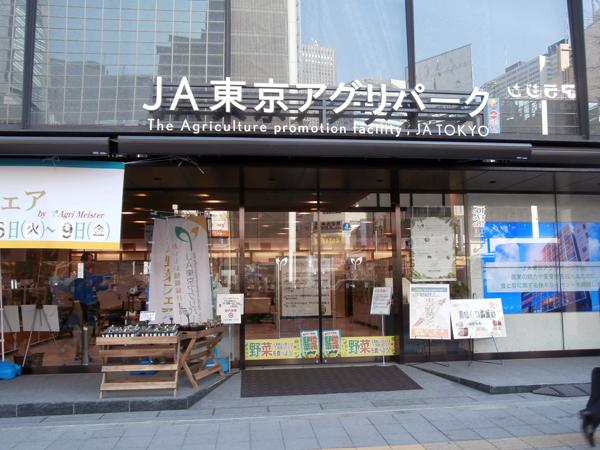 新宿の舞台で農業の魅力をPR 噂のイベントスペース JA東京アグリパーク