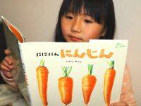 超食育!野菜のチカラを感じる絵本「どーんとやさい」シリーズ(前編)
