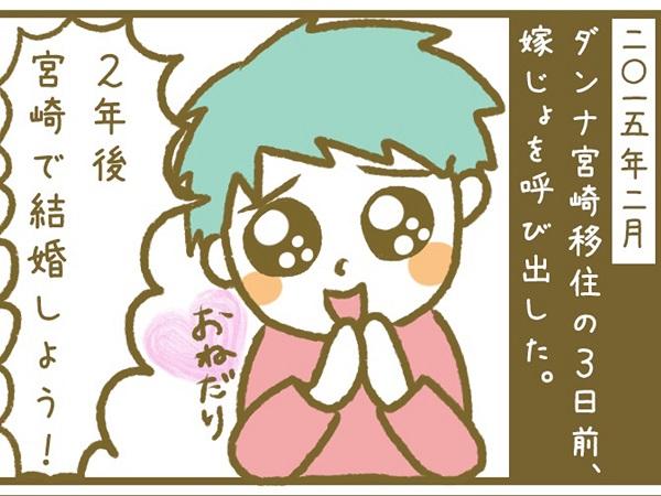 漫画「宮崎に移住した農家の嫁日記」【第2話】交際ゼロ日婚
