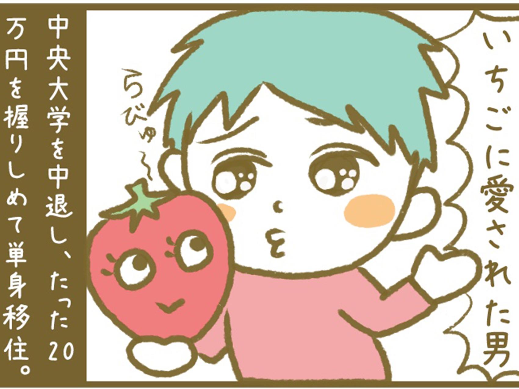 漫画「宮崎に移住した農家の嫁日記」【第1話】いちごになったダンナ