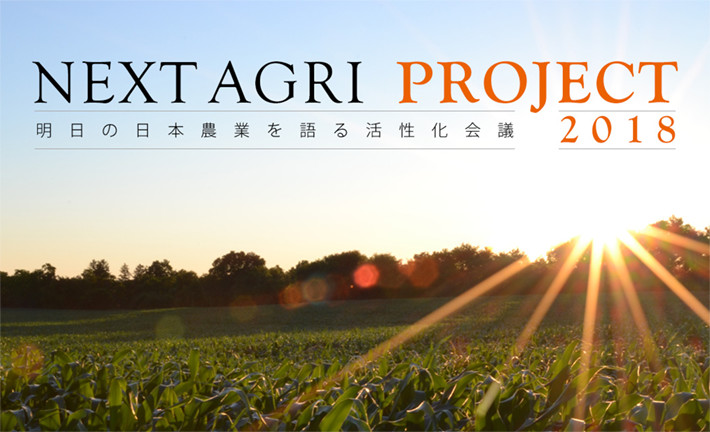 NEXT AGRI PROJECT 2018