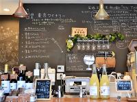 東京初のワイナリーができて3年半。東京の食の魅力を伝える