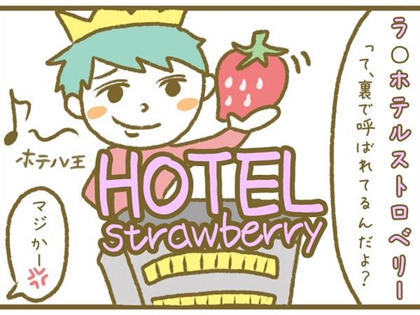 「宮崎に移住した農家の嫁日記」【第3話】ホテルストロベリー