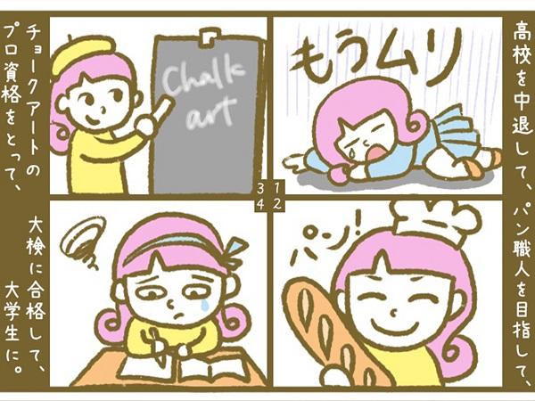 漫画「宮崎に移住した農家の嫁日記」【第4話】嫁じょ宮崎に移住
