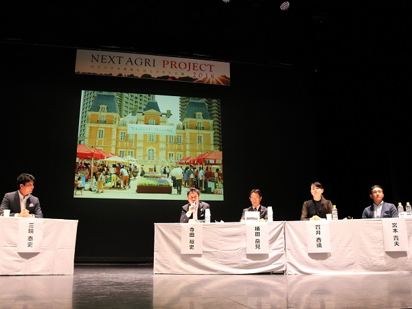 """日本の未来を産業・社会を担う""""農業""""の在り方【NEXT AGRI CONFERENCEレポート:パネルディスカッション前編】"""