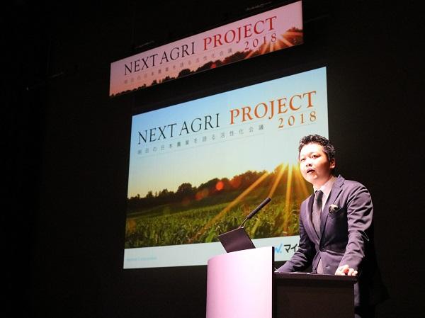 枠組みを越えて未来の農業を考える『農業活性化会議』【NEXT AGRI CONFERENCEレポート:基調講演編】