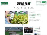 スマート農業で生産者をサポート!ITと農業の未来メディア「SMART AGRI」がオープン