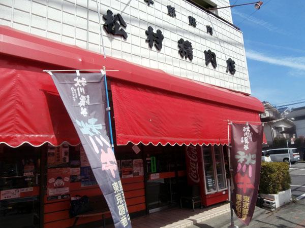 牛・豚・鶏もメードイン東京 松村精肉店の特産ミート販売術
