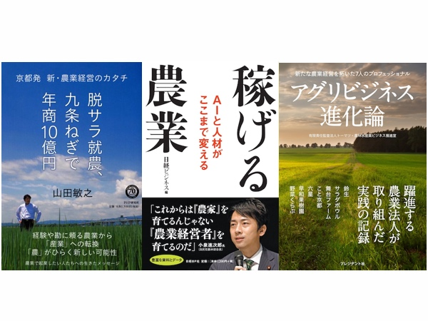 今どき読みどき農本3選!~もうかる編~