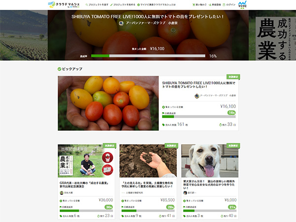 農業特化型クラウドファンディング「クラウドマルシェ」の注目企画!