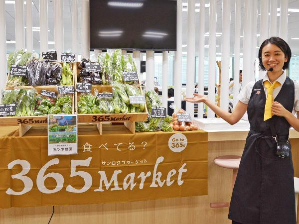 食の有資格者が消費者と農家をつなぐ「365Market」