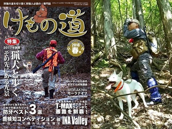 狩猟の楽しさは「獲る」だけではない! 狩猟専門誌「けもの道」編集長インタビュー