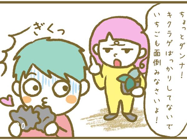 漫画「宮崎に移住した農家の嫁日記」【第17話】苗づくりとキクラゲ