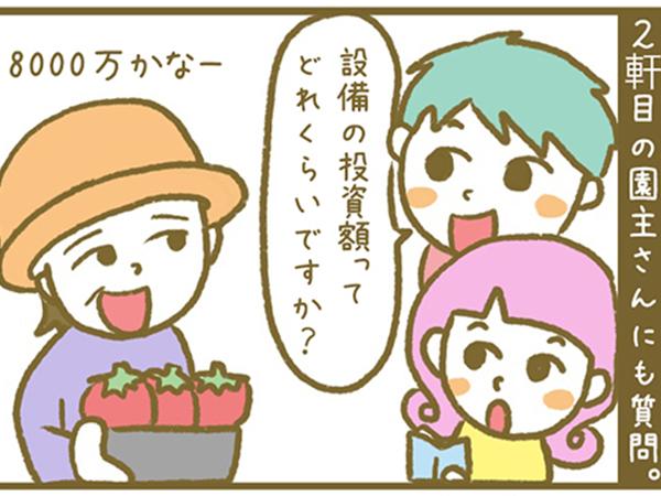 漫画「宮崎に移住した農家の嫁日記」【第14話】 いちご農家の投資事情