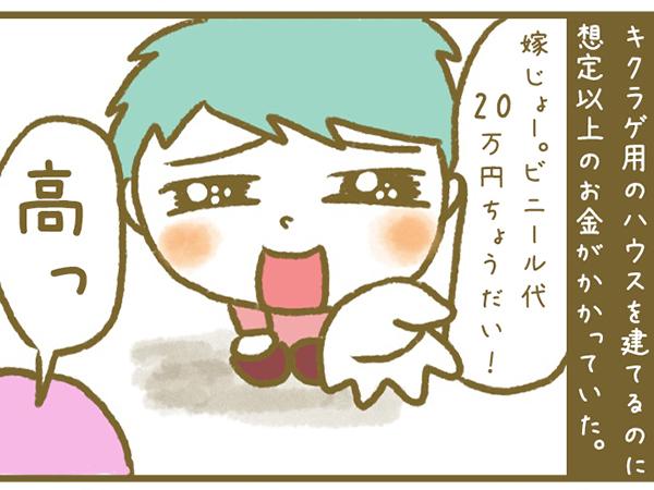 漫画「宮崎に移住した農家の嫁日記」【第16話】嫁じょバンク
