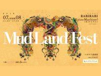 有機野菜畑 たがやす倶楽部で泥フェス「Mud Land Fest 2018」開催